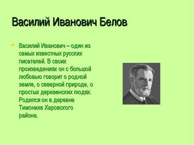 Василий Иванович Белов Василий Иванович – один из самых известных русских пис...