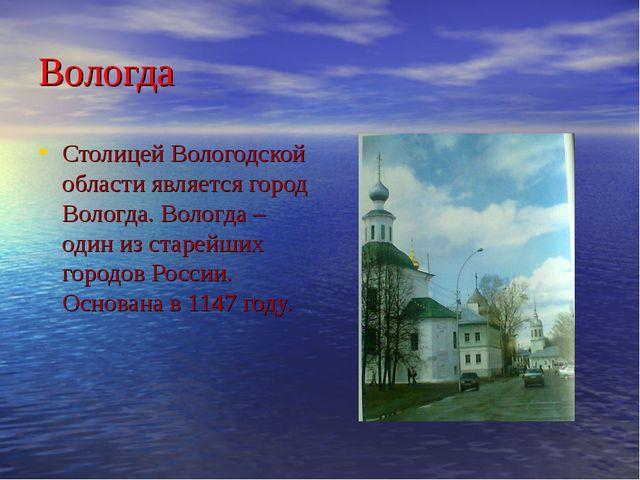 Вологда Столицей Вологодской области является город Вологда. Вологда – один и...
