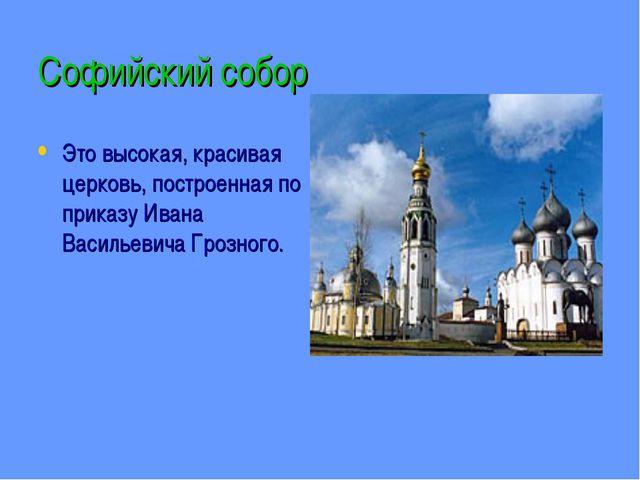Софийский собор Это высокая, красивая церковь, построенная по приказу Ивана В...