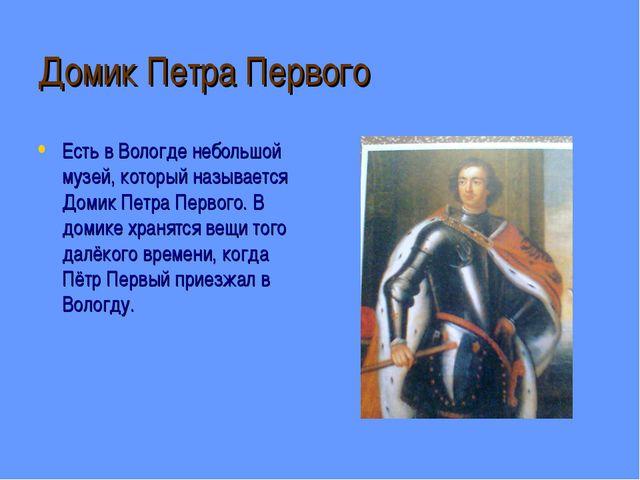 Домик Петра Первого Есть в Вологде небольшой музей, который называется Домик...