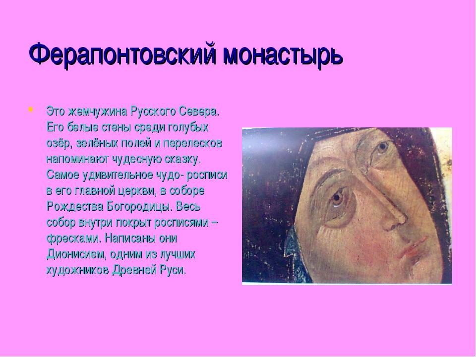 Ферапонтовский монастырь Это жемчужина Русского Севера. Его белые стены среди...