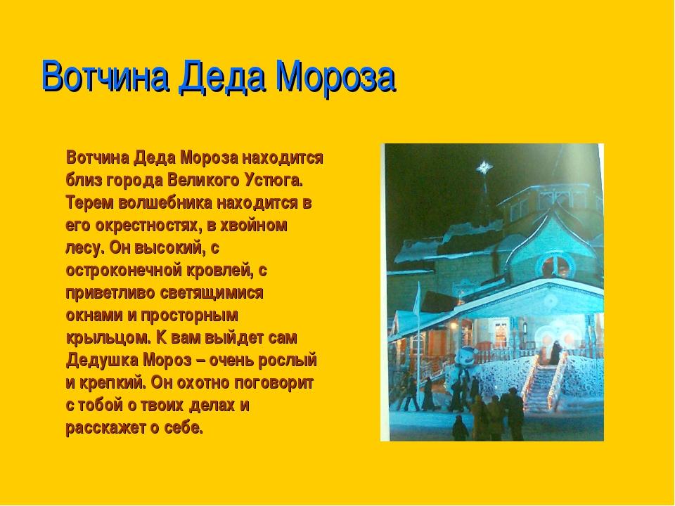 Вотчина Деда Мороза Вотчина Деда Мороза находится близ города Великого Устюга...