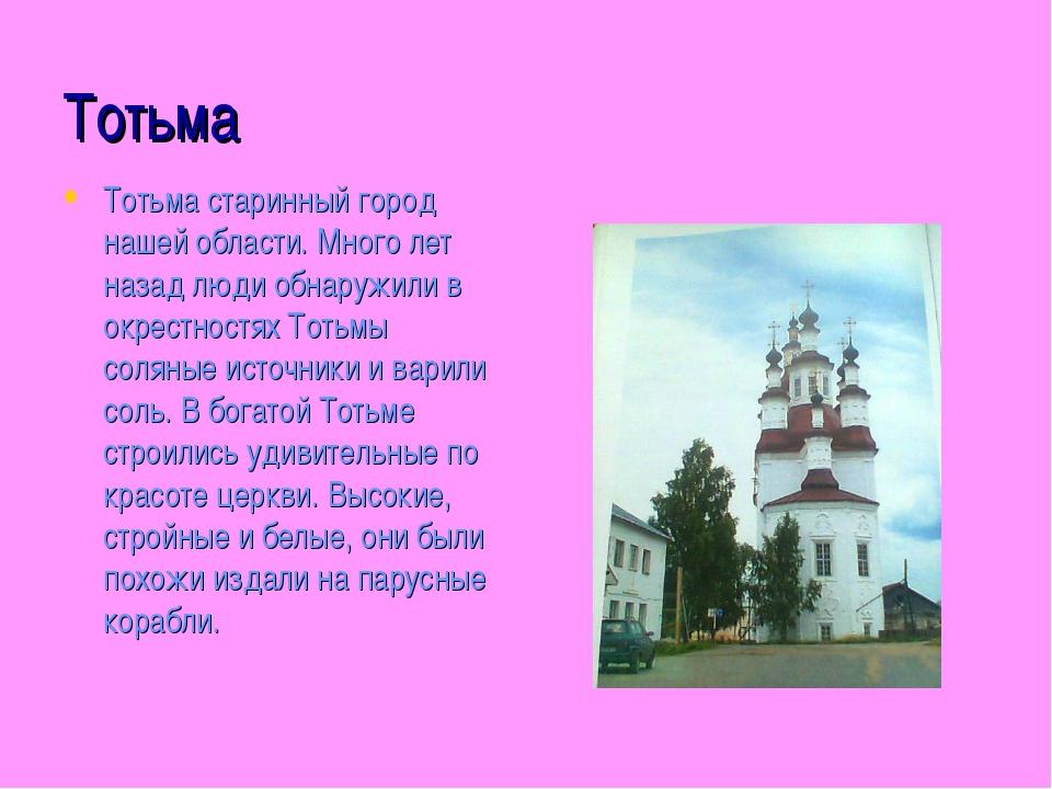 Тотьма Тотьма старинный город нашей области. Много лет назад люди обнаружили...