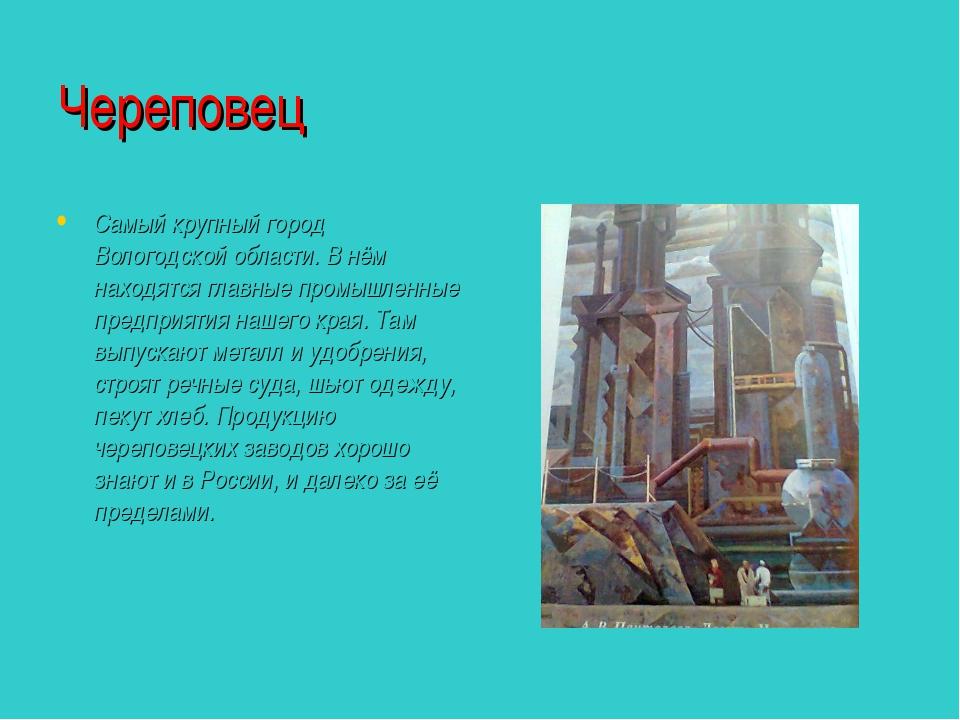 Череповец Самый крупный город Вологодской области. В нём находятся главные пр...
