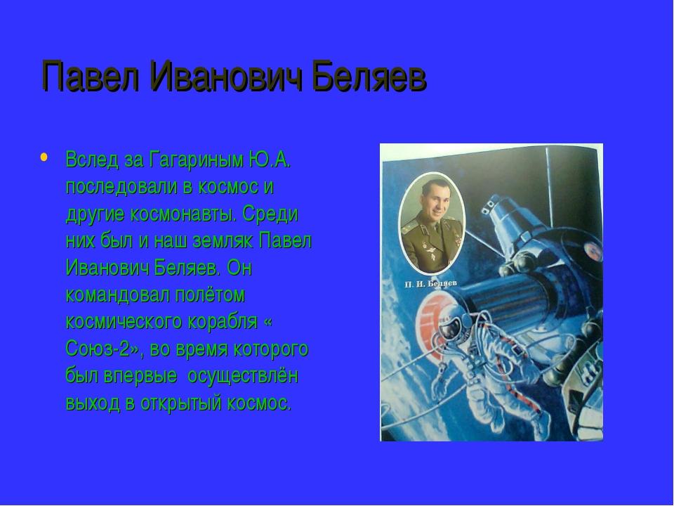 Павел Иванович Беляев Вслед за Гагариным Ю.А. последовали в космос и другие к...