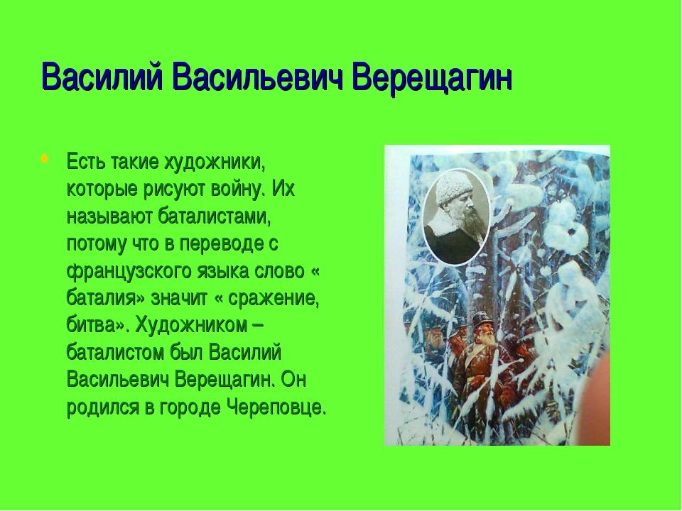 Василий Васильевич Верещагин Есть такие художники, которые рисуют войну. Их н...