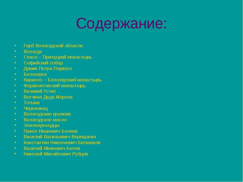 Содержание: Герб Вологодской области Вологда Спасо – Прилуцкий монастырь Софи...