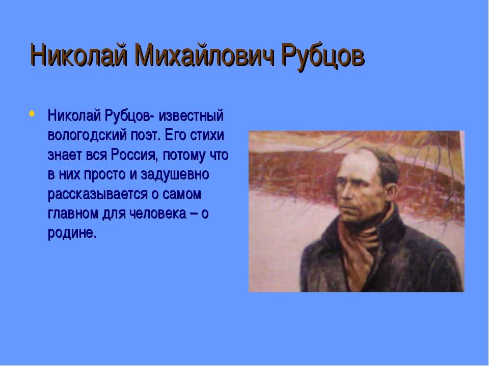 Николай Михайлович Рубцов Николай Рубцов- известный вологодский поэт. Его сти...