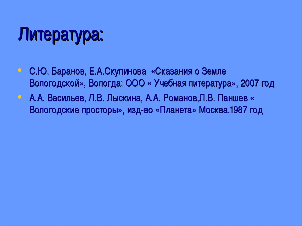 Литература: С.Ю. Баранов, Е.А.Скупинова «Сказания о Земле Вологодской», Волог...