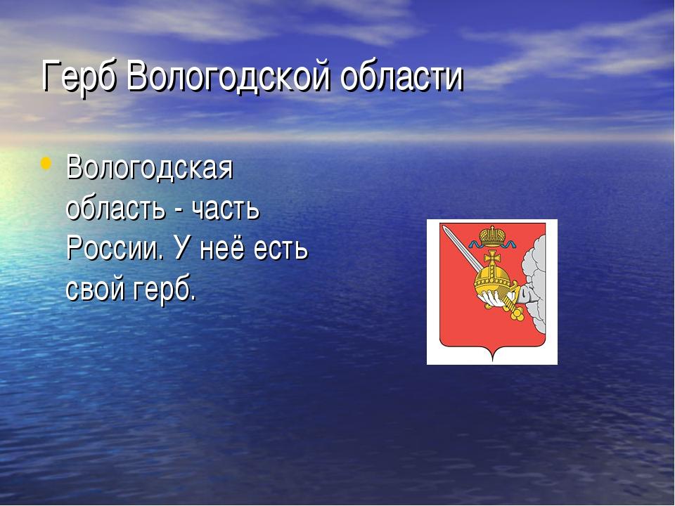 Герб Вологодской области Вологодская область - часть России. У неё есть свой...