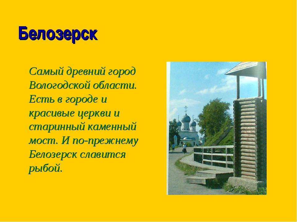 Белозерск Самый древний город Вологодской области. Есть в городе и красивые ц...