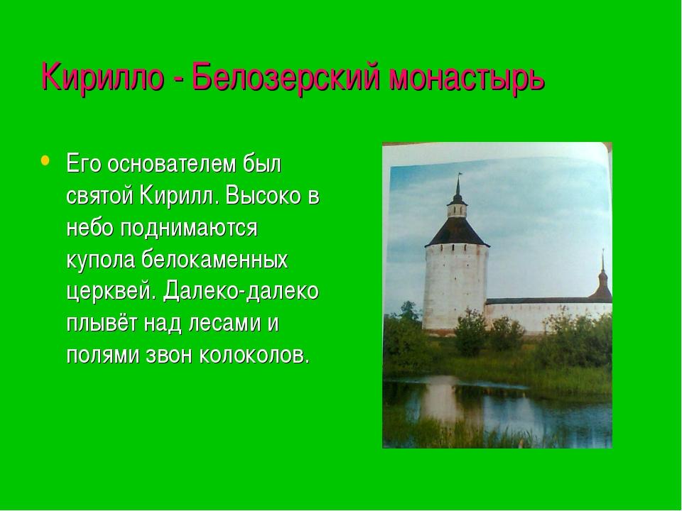 Кирилло - Белозерский монастырь Его основателем был святой Кирилл. Высоко в н...
