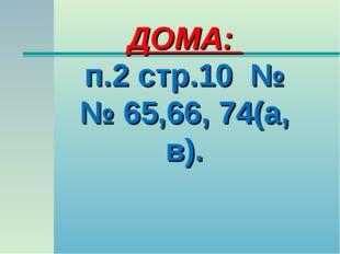 ДОМА: п.2 стр.10 №№ 65,66, 74(а, в).