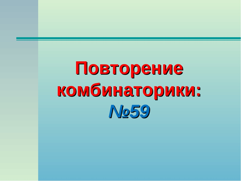 Повторение комбинаторики: №59