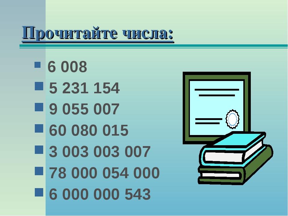 Прочитайте числа: 6 008 5 231 154 9 055 007 60 080 015 3 003 003 007 78 000 0...