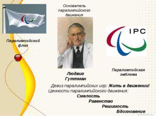Паралимпийский флаг Паралимпийская эмблема Основатель паралимпийского движени