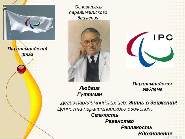 Паралимпийский флаг Паралимпийская эмблема Основатель паралимпийского движени...