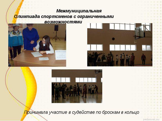 Межмуниципальная Олимпиада спортсменов с ограниченными возможностями Принима...