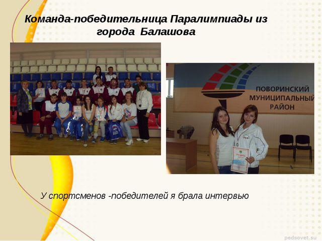 Команда-победительница Паралимпиады из города Балашова У спортсменов -победит...