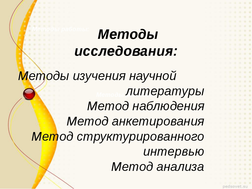 Методы работы: Методы работы: Методы работы: Методы исследования: Методы изуч...