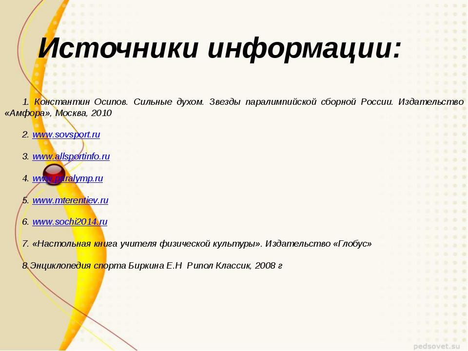 Источники информации: 1. Константин Осипов. Сильные духом. Звезды паралимпий...