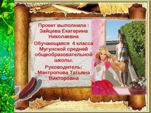 Проект выполнила : Зайцева Екатерина Николаевна Обучающаяся 4 класса Мугунско