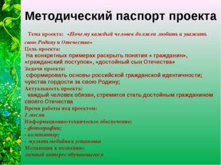 Методический паспорт проекта Тема проекта: «Почему каждый человек должен люби