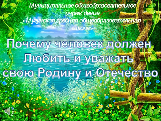 Муниципальное общеобразовательное учреждение «Мугунская средняя общеобразоват...