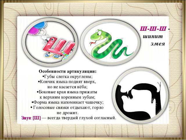 Ш-Ш-Ш - шипит змея Особенности артикуляции: Губы слегка округлены; Кончик язы...