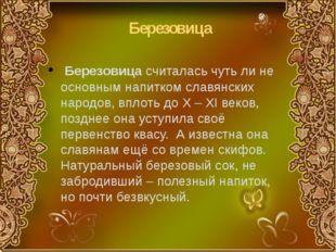 Березовица Березовица считалась чуть ли не основным напитком славянских наро