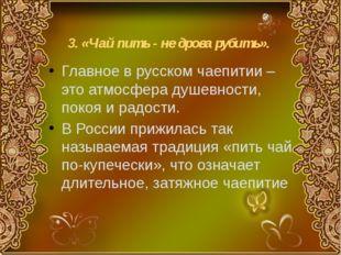 3. «Чай пить - не дрова рубить». Главное в русском чаепитии – это атмосфера д