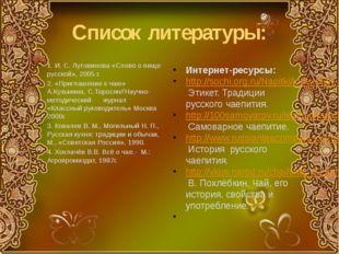Список литературы: 1. И. С. Лутовинова «Слово о пище русской», 2005 г. 2. «Пр