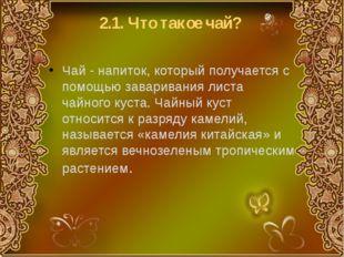 2.1. Что такое чай? Чай - напиток, который получается с помощью заваривания л