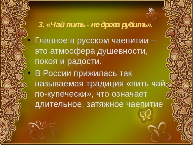 3. «Чай пить - не дрова рубить». Главное в русском чаепитии – это атмосфера д...