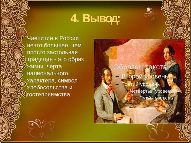 4. Вывод: Чаепитие в России нечто большее, чем просто застольная традиция - э...
