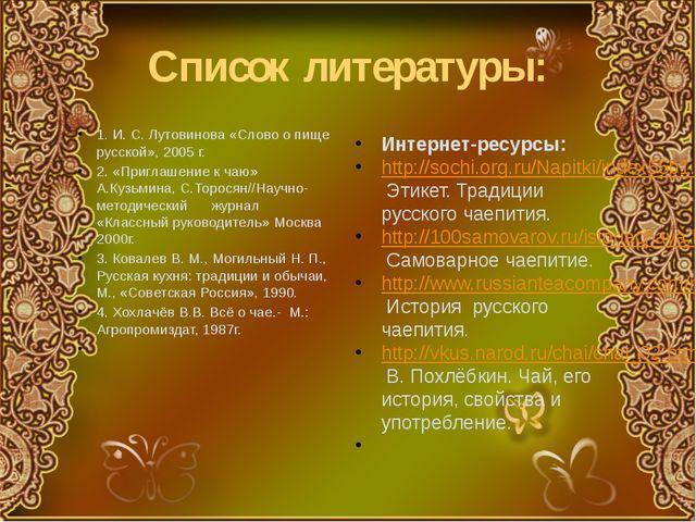 Список литературы: 1. И. С. Лутовинова «Слово о пище русской», 2005 г. 2. «Пр...