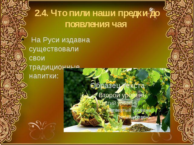 2.4. Что пили наши предки до появления чая На Руси издавна существовали свои...