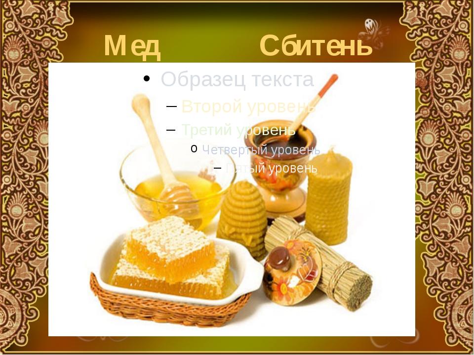 Мед Сбитень