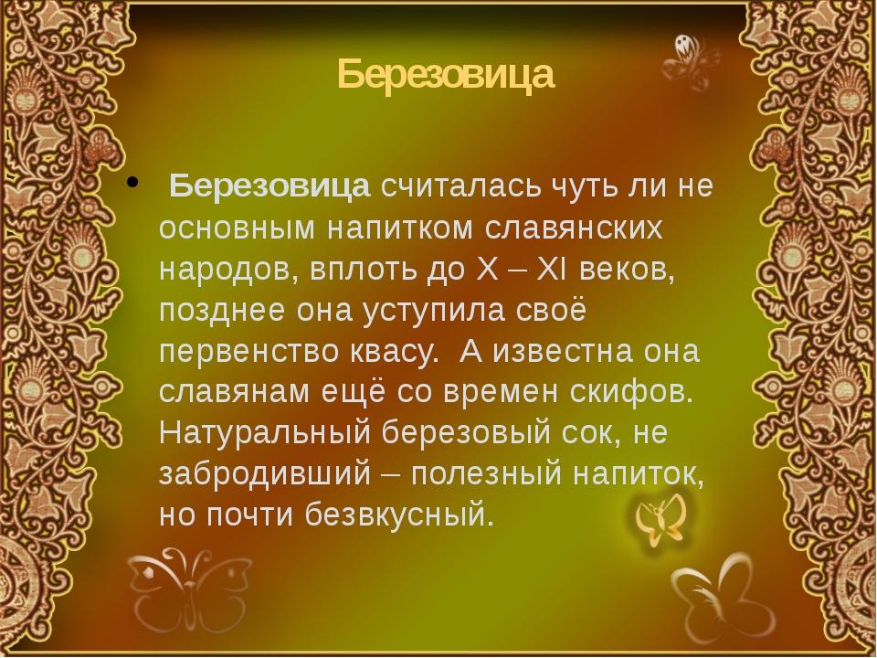 Березовица Березовица считалась чуть ли не основным напитком славянских наро...