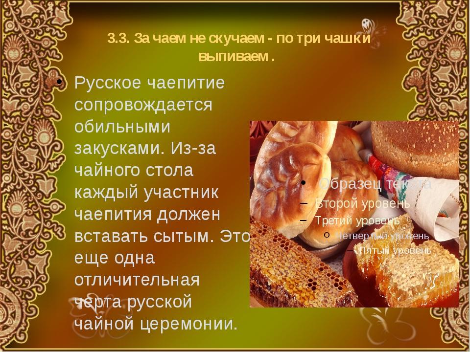 3.3. За чаем не скучаем - по три чашки выпиваем . Русское чаепитие сопровожда...