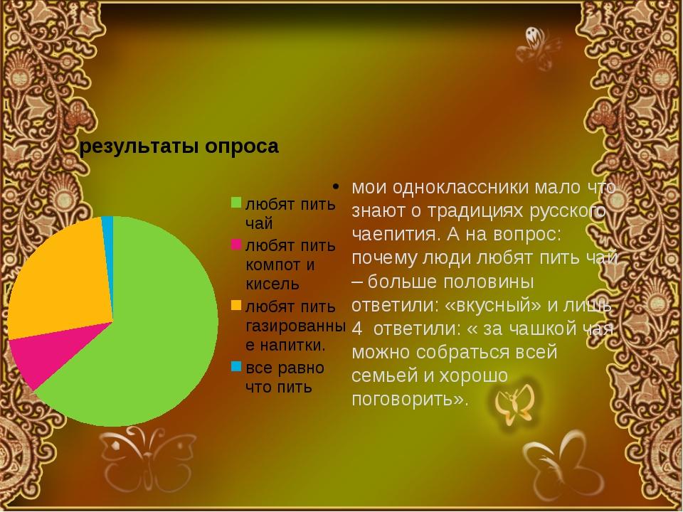 мои одноклассники мало что знают о традициях русского чаепития. А на вопрос:...