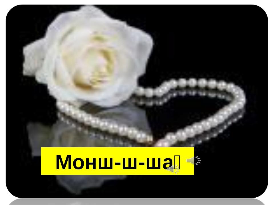 Монш-ш-шақ