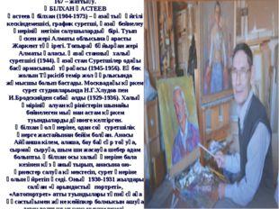 167 – жаттығу. ӘБІЛХАН ҚАСТЕЕВ Қастеев Әбілхан (1904-1973) – қазақтың әйгілі