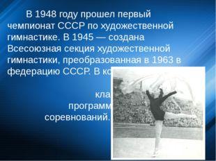 В 1948 году прошел первый чемпионат СССР по художественной гимнастике. В 194