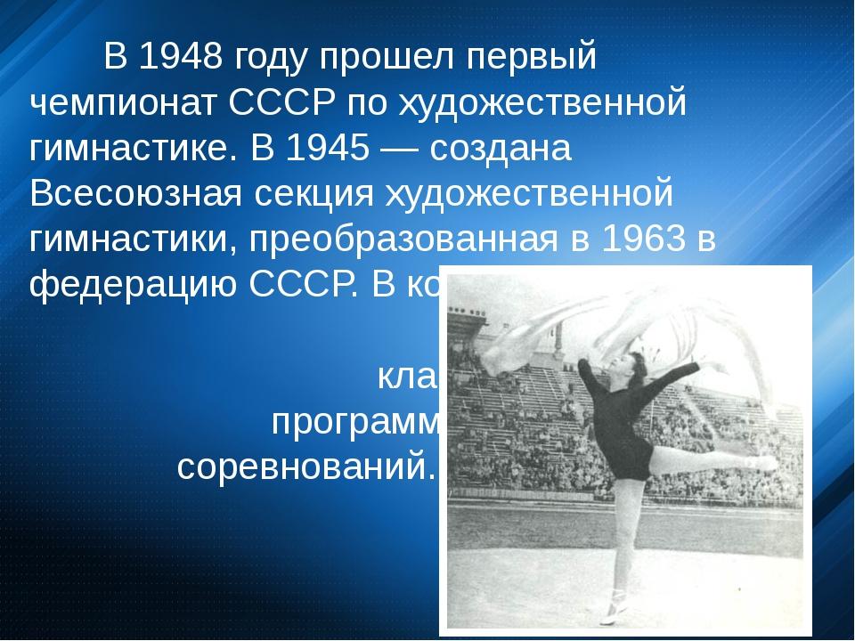 В 1948 году прошел первый чемпионат СССР по художественной гимнастике. В 194...