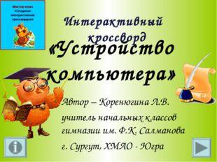 «Устройство компьютера» Интерактивный кроссворд Автор – Коренюгина Л.В. учит