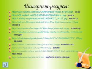 Интернет-ресурсы: http://www.koipkro.kostroma.ru/Sharya/shool7/DocLib74/013.g