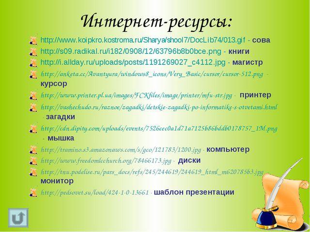 Интернет-ресурсы: http://www.koipkro.kostroma.ru/Sharya/shool7/DocLib74/013.g...