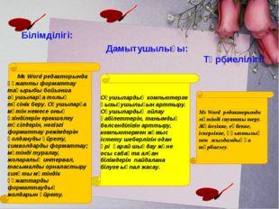 Білімділігі: Дамытушылығы: Тәрбиелілігі: Ms Word редакторында құжатты форматт