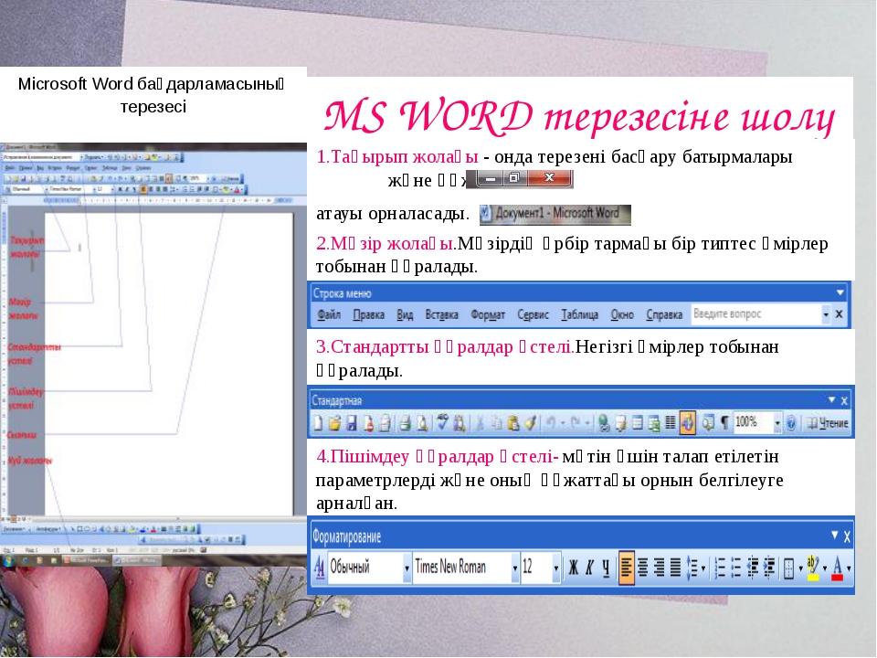 Microsoft Word бағдарламасының терезесі MS WORD терезесіне шолу 1.Тақырып жо...